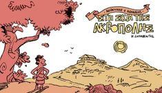 Ο Λευκαδίτης Κώστας Σκλαβενίτης συμμετέχει στην έκθεση της Λέσχης Ελλήνων Γελοιογράφων