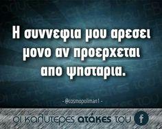 χαχαχαχα Funny Greek Quotes, Sarcastic Quotes, Funny Quotes, Funny Statuses, Have A Laugh, Just Kidding, True Words, Just For Laughs, Funny Moments