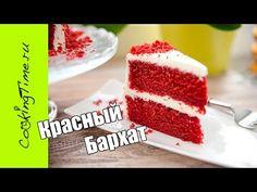 КРАСНЫЙ БАРХАТ торт / пирожное / самый вкусный десерт - простой рецепт торта Red Velvet Cake - YouTube
