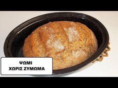 Ψωμί Ολικής Αλέσεως,Χωρίς Ζύμωμα στην Γάστρα - YouTube Cornbread, French Toast, Food And Drink, Cooking, Breakfast, Ethnic Recipes, Sweet, Youtube, Blog