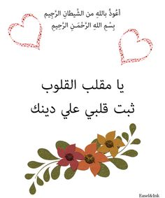 A Dua poster requested by our sister Miss Pink for the request. We will be adding more Dua Posters here soon Arabic Text, Doa Islam, Poster Making, Posters, Prints, Poster, Billboard