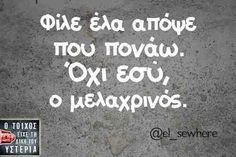 Funny Images With Quotes, Funny Greek Quotes, Funny Picture Quotes, New Quotes, Words Quotes, Wise Words, Funny Quotes, Clever Quotes, Greek Words