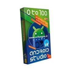 آموزش آسان برنامه نویسی اندروید بوسیله Android Studio با زیرنویس ...آموزش صفر تا صد برنامه نویسی اندروید با Android Studio