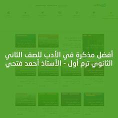 أفضل مذكرة في الأدب للصف الثاني الثانوي ترم أول  الأستاذ أحمد فتحي