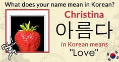 What does your name mean in Korean?