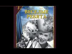 Веселые ребята  - 1934   цветной   Советская музыкальная кинокомедия