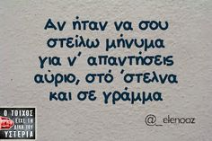 greek funny quotes and status All Quotes, Wisdom Quotes, Best Quotes, Funny Greek Quotes, Funny Quotes, Funny Statuses, Funny Phrases, Stupid Funny Memes, True Words