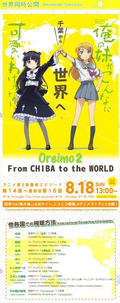 Episodes 14-16 of Oreimo 2 to Release Worldwide