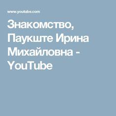 Знакомство, Паукште Ирина Михайловна - YouTube