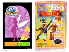 Chip's winter outfit set (hat, jacket, pants & shoes) Disney Magical World, Crazy Games, Qr Codes, Just Go, Video Games, Nintendo, Castle, Gaming, Jacket