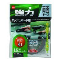 ニトムズ 強力両面テープ ダッシュボード用 T3440 15mm×3M|すべての商品の最安値