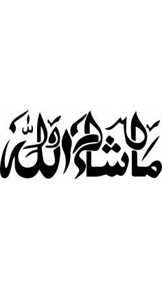 Shop powered by PrestaShop Arabic Calligraphy Art, Caligraphy, Arabic Fonts For Photoshop, Wedding Invitation Background, Designs For Dresses, Silhouette Art, Wall Decor, Wall Art, Coreldraw