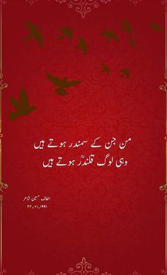 977 Best urdu section images in 2019 | Urdu quotes, Quotes