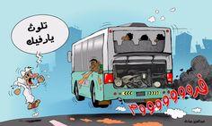 كاريكاتير - عبدالعزيز صادق (قطر)  يوم الثلاثاء 17 مارس 2015  ComicArabia.com  #كاريكاتير