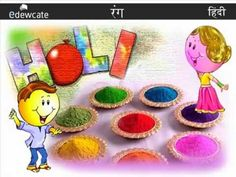5 Super Healthy Dishes For Kids Holi Party Holi Wishes Images, Happy Holi Wishes, Colours In Hindi, Holi Games, Holi Drawing, Holi Party, Craft Presents, Kitty Party Games, Learn Hindi