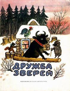 Cover ofAnimal friendships, Yuri Vasnetsov ill.