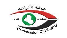 قناة الکوثر الفضائیة النزاهة العراقية: القبض على أكبر مختلس من وزارة العمل، وهذا هو مبلغ الاختلاس!: العراق_الكوثر: أعلنت هيئة النزاهة…