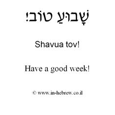 Shavu Tov! Have a Good Week!     Hear the Hebrew audio at: http://www.in-hebrew.co.il/he351.htm