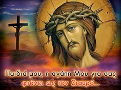 Jesus Quotes, First Love, Faith, Movie Posters, Icons, First Crush, Film Poster, Symbols, Puppy Love