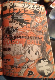 The 1984 advertisements announcing the creation of Dragon Ball