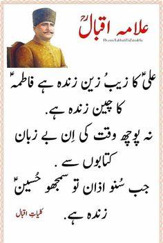 Poetry Quotes In Urdu, Best Urdu Poetry Images, Urdu Poetry Romantic, Ali Quotes, Love Poetry Urdu, Urdu Quotes, Mine Quotes, Qoutes, Islamic Love Quotes