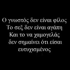 Feeling Loved Quotes, Love Quotes, Inspirational Quotes, Lol So True, Greek Quotes, People Talk, Great Words, Its A Wonderful Life, True Stories