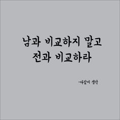 Wise Quotes, Famous Quotes, Inspirational Quotes, Life Skills, Life Lessons, Wow Words, Good Sentences, Learn Korean, Positive Quotes