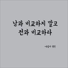 미대입시가 힘들 때 보면 좋은 다같이 생각 🙂  #명언#명언충#미대입시#힘들어#다같이#미술학원 Wise Quotes, Famous Quotes, Inspirational Quotes, Life Skills, Life Lessons, Korean Text, Say Say Say, Wow Words, Good Sentences