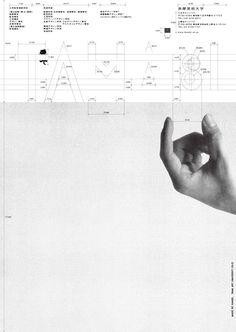 多摩美術大学|多摩美術大学広告アーカイブ