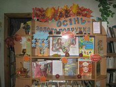 Дитяча бібліотека-філія №5 Центральної міської бібліотеки для дітей ім. Ш.Кобера та В.Хоменка м. Миколаєва