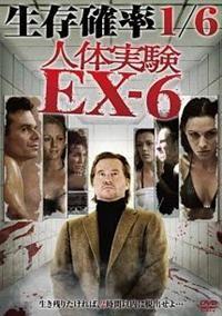人体実験EX-6 - ツタヤディスカス/TSUTAYA DISCAS - 宅配DVDレンタル