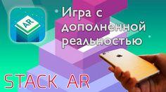 Stack AR - игра  с дополненной реальностью. AR Kit от Apple в действии