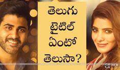 Telugu Movie News | Latest Telugu Cinema News | Tollywood Film News | Tollywood Gossips Epic Movie, Hidden Treasures, Read Later, Telugu Cinema, News Latest, Telugu Movies, Gossip, Film, Reading