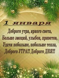 New Year Wishes, Wonderful Time, Happy New Year, Good Morning, Cool Pictures, Merry Christmas, Life Quotes, Greeting Cards, Place Card Holders
