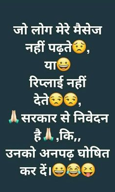 The person or thing that is so remarkable. As an example of the use of this expression, which has become … Funny Quotes In Hindi, Funny Attitude Quotes, Funny Girl Quotes, Good Thoughts Quotes, Jokes In Hindi, Jokes Quotes, Hindi Chutkule, Memes, Latest Funny Jokes