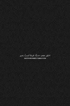 One Word Quotes, Real Life Quotes, Mood Quotes, Calligraphy Quotes Love, Quran Quotes Love, Arabic English Quotes, Funny Arabic Quotes, Arabic Quotes With Translation, Quotes About Hate