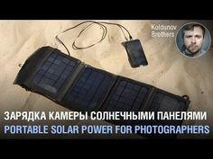 Зарядка фотокамеры солнечными панелями в походных условиях