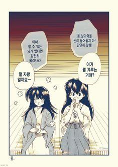 Anime, Manga, Memes, Wattpad Romance, Books, Animation, Inuyasha Funny, Japanese Mythology, Reading Lists