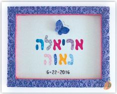 Customized Name Sign With Date Of Birth, Hebrew Name, Jewish Gift For Girl, Personalized Kids Wall Art, Nursery Decor Butterfly Ariella Nava #hebrewforkids