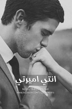 Arabic Love Quotes, Couple Photos, Couples, Life, Fictional Characters, Smile, Couple Shots, Couple, Fantasy Characters