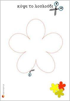 Κόβω το περίγραμμα του λουλουδιού  Η άσκηση απευθύνεται σε όλα τα παιδιά αλλά κυρίως σε εκείνα που πρέπει να εξασκηθούν στο κόψιμο χαρτιού με ψαλίδι. Θα πρέπει να κόψουν το περίγραμμα του λουλουδιού προσεκτικά κατά μήκος της κόκκινης γραμμής . Έπειτα μπορούν να δημιουργήσουν σχέδια επάνω του ή να ζωγραφίσουν κάποια ανοιξιάτικη παράσταση . Επίσης μπορούν να βάλουν μια φωτογραφία τους , να το πλαστικοποιήσουν και να δημιουργήσουν μια κορνίζα για το δωμάτιο τους. Φυσικά οι γονείς θα πρέπει να…