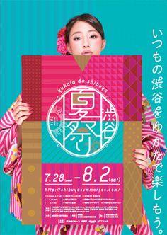 渋谷夏祭り2014