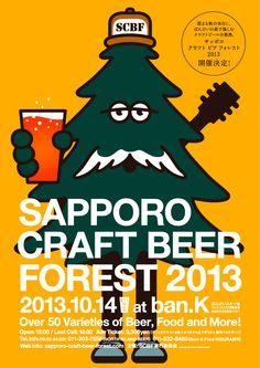 「SAPPORO CRAFT BEER FOREST 2013」