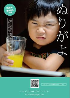 """「てなんど小林プロジェクト」のインパクト抜群な""""西諸弁""""ポスター   AdGang"""