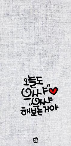 캘리그라피 폰배경 노트8 손글씨폰배경 : 네이버 블로그 Cute Couple Art, Cute Couples, Infographic, Inspirational Quotes, Arabic Calligraphy, Wallpaper, Life, Life Coach Quotes, Infographics