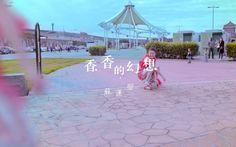 蘇運瑩 -《香香的幻想》Official Music Video