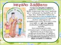 sofiaadamoubooks: ΠΑΣΧΑΛΙΝΑ ΕΘΙΜΑ Easter Art, Easter Crafts, Easter Activities, Preschool Activities, Diy For Kids, Crafts For Kids, Holy Saturday, Orthodox Easter, Shape Posters