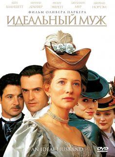 Идеальный муж (An Ideal Husband) 1999   /мелодрама,  комедия