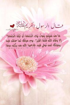 منشورات يوم الجمعة 2017 اجمل منشورات يوم الجمعه Blessed Friday, Islamic, Peace, Website, Sobriety, World