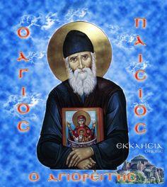 Άγιος Παΐσιος: «Αυτή την Προσευχή να λέτε κάθε μέρα και ο Θεός θα είναι πάντα δίπλα σας» - ΕΚΚΛΗΣΙΑ ONLINE
